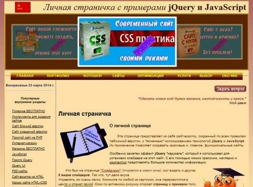 Сайт-страница своими руками 29