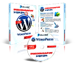 Лучший курс WordPress