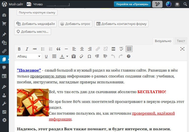 WordPress админка и редактор